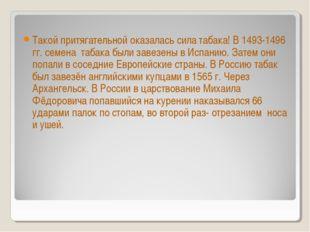 Такой притягательной оказалась сила табака! В 1493-1496 гг. семена табака бы
