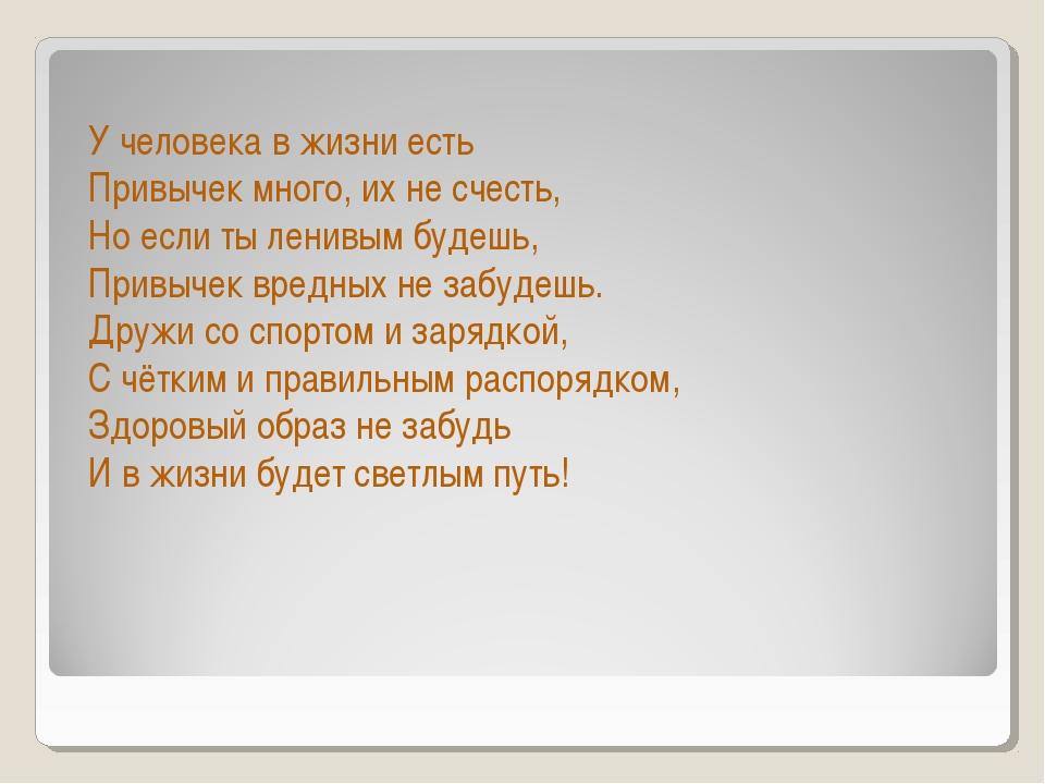 У человека в жизни есть Привычек много, их не счесть, Но если ты ленивым буд...