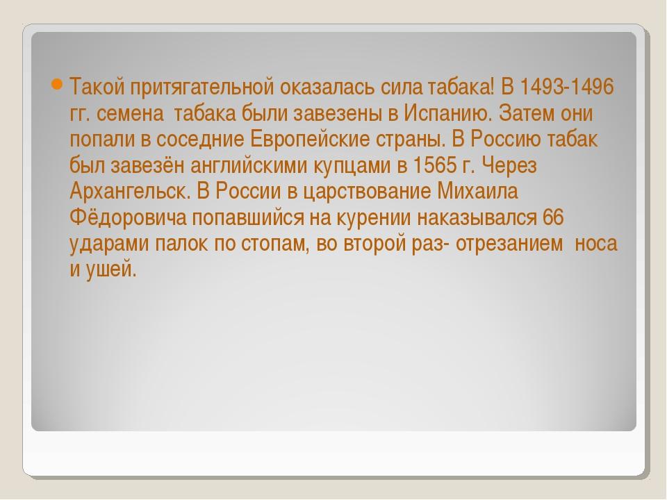 Такой притягательной оказалась сила табака! В 1493-1496 гг. семена табака бы...