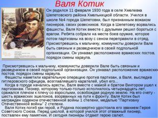 Валя Котик Он родился 11 февраля 1930 года в селе Хмелевка Шепетовского район