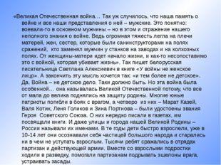 «Великая Отечественная война… Так уж случилось, что наша память о войне и все