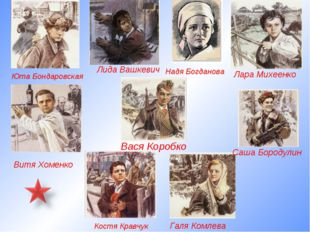 Лида Вашкевич Надя Богданова Витя Хоменко Саша Бородулин Вася Коробко  Костя