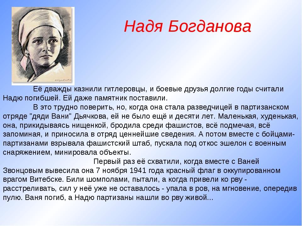 Надя Богданова   Её дважды казнили гитлеровцы, и боевые друзья долгие...