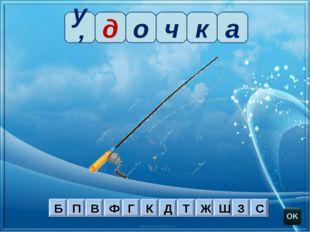 у' д о ч к а oineverova.usoz.ru