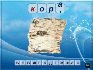 к о р а' oineverova.usoz.ru