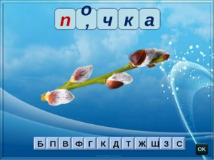 п о' ч к а oineverova.usoz.ru