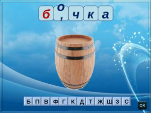 б о' ч к а oineverova.usoz.ru