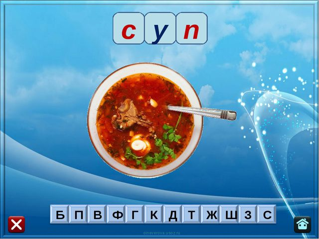 с у п oineverova.usoz.ru