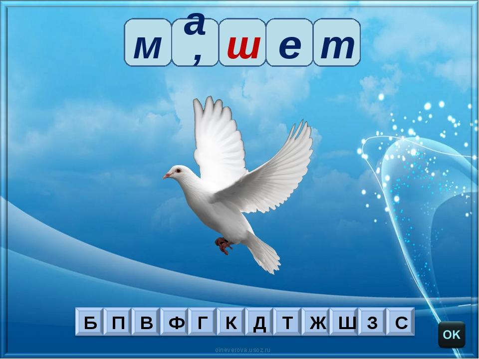 м а' ш е т oineverova.usoz.ru