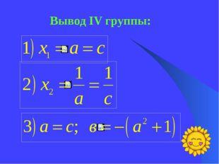 1)3х² - 7х + 4 = 0; 2) 5 х² - 8х + 3 = 0, 5) 5 х² - 6х + 1 = 0, 7) х² + 5х –