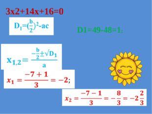 Решить уравнения: №25.14 -25.16(в,г) Решите задачу, выделяя три этапа математ