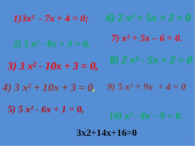 Рассмотрим квадратное уравнение ax2+bx+c=0 с четным вторым коэффициентом. b=2k,