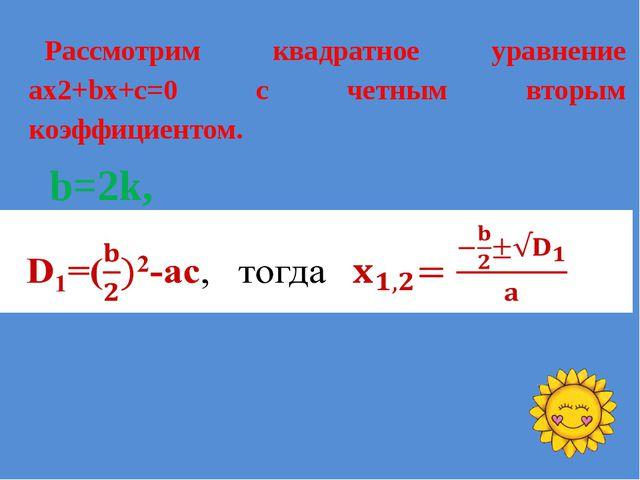 3х2+14х+16=0 D1=49-48=1;