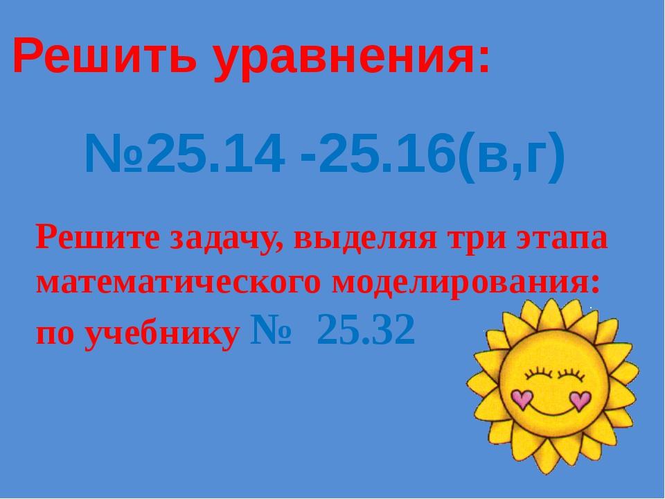Домашнее задание: № 25.14 -25.16 (а,б), №25.33.