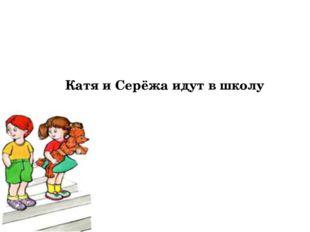Катя и Серёжа идут в школу