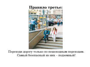 Правило третье: Переходи дорогу только по пешеходным переходам. Самый безопас