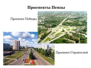 Проспекты Пензы Проспект Победы Проспект Строителей