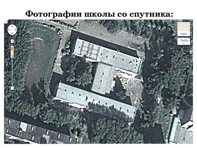 Фотографии школы со спутника: