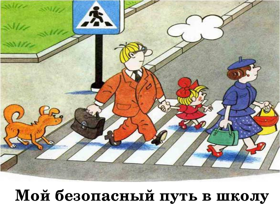 Мой безопасный путь в школу