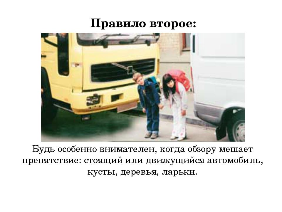 Правило второе: Будь особенно внимателен, когда обзору мешает препятствие: ст...