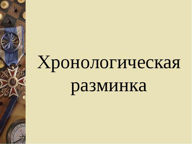Презентацию тему крымская война