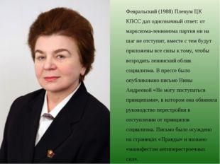 Февральский (1988) Пленум ЦК КПСС дал однозначный ответ: от марксизма-лениниз