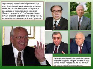В российско-советской истории 1985 год стал тем рубежом, за которым последова