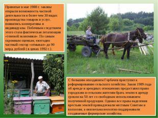 С большим опозданием Горбачев приступил к реформированию сельского хозяйства.