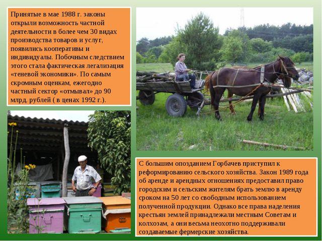 С большим опозданием Горбачев приступил к реформированию сельского хозяйства....