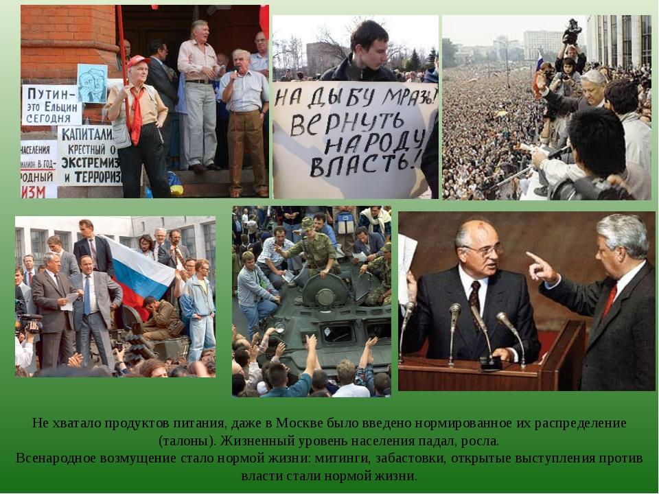 Не хватало продуктов питания, даже в Москве было введено нормированное их рас...
