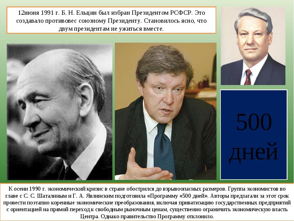 К осени 1990 г. экономический кризис в стране обострился до взрывоопасных раз...