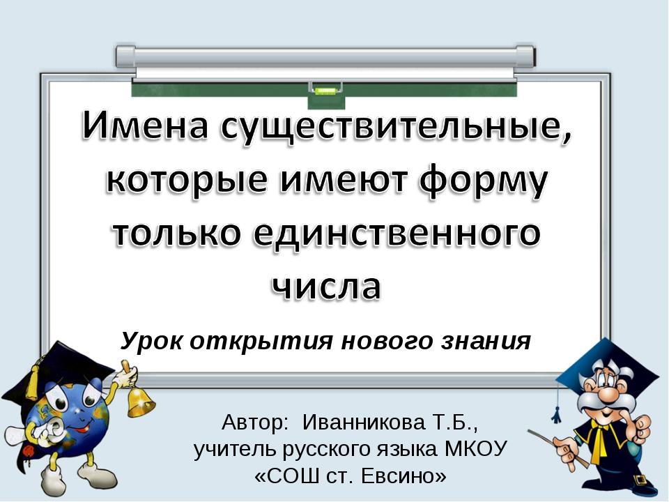 Урок открытия нового знания Автор: Иванникова Т.Б., учитель русского языка МК...