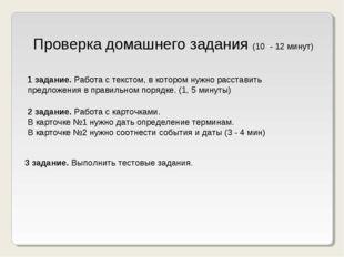 Проверка домашнего задания (10 - 12 минут) 1 задание. Работа с текстом, в кот