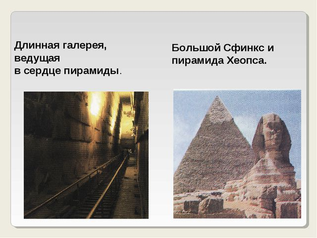 Длинная галерея, ведущая в сердце пирамиды. Большой Сфинкс и пирамида Хеопса.