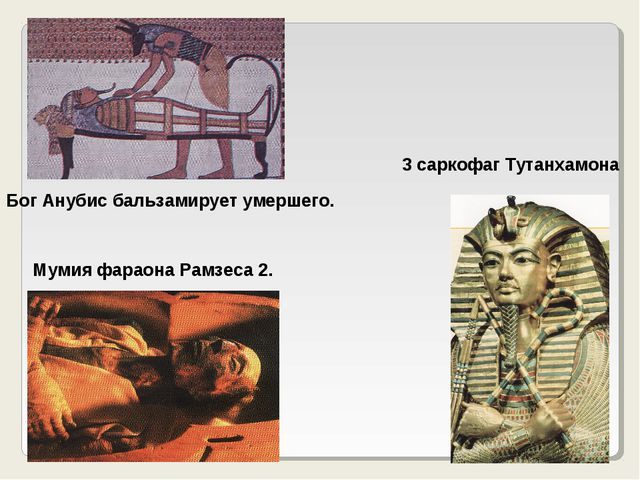 Бог Анубис бальзамирует умершего. Мумия фараона Рамзеса 2. 3 саркофаг Тутанха...