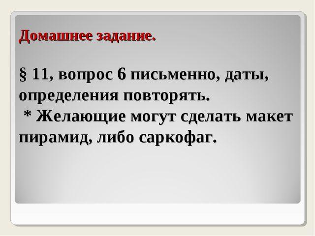 Домашнее задание. § 11, вопрос 6 письменно, даты, определения повторять. * Же...