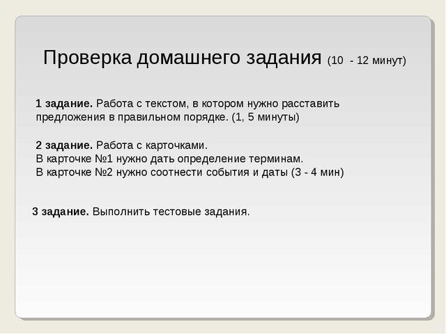 Проверка домашнего задания (10 - 12 минут) 1 задание. Работа с текстом, в кот...