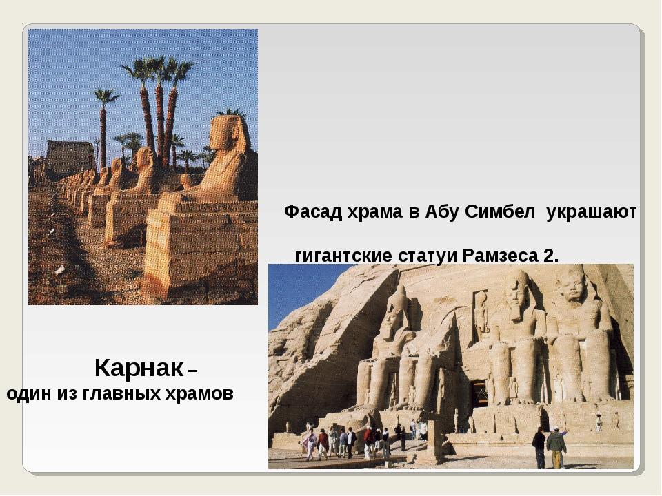 Карнак – один из главных храмов Фасад храма в Абу Симбел украшают гигантские...