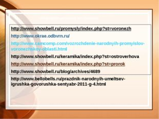 http://www.showbell.ru/promysly/index.php?st=voronezh http://www.okrae.odbvrn