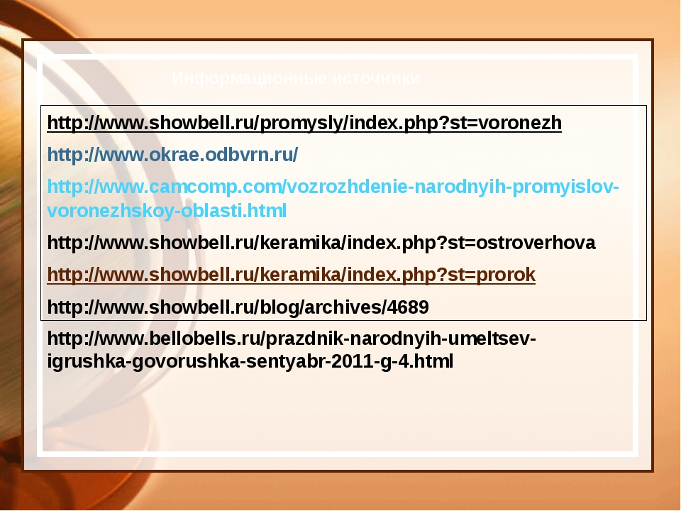 http://www.showbell.ru/promysly/index.php?st=voronezh http://www.okrae.odbvrn...
