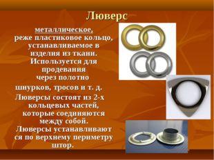 Люверс металлическое, режепластиковоекольцо, устанавливаемое в изделия из