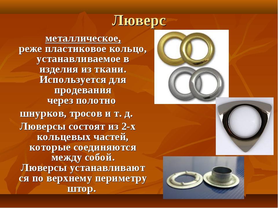 Люверс металлическое, режепластиковоекольцо, устанавливаемое в изделия из...