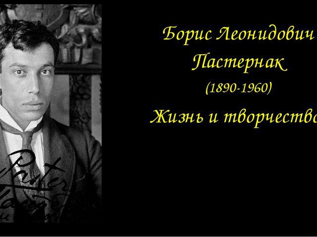 Борис Леонидович Пастернак (1890-1960) Жизнь и творчество.