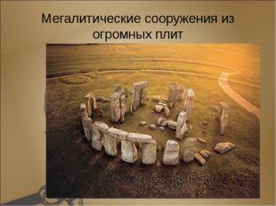 Мегалитические сооружения из огромных плит