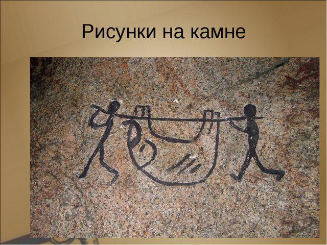 Рисунки на камне