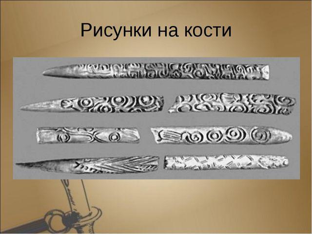 Рисунки на кости