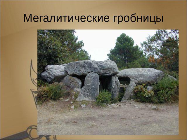 Мегалитические гробницы