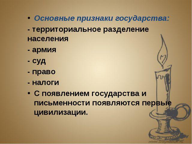 Основные признаки государства: - территориальное разделение населения - армия...
