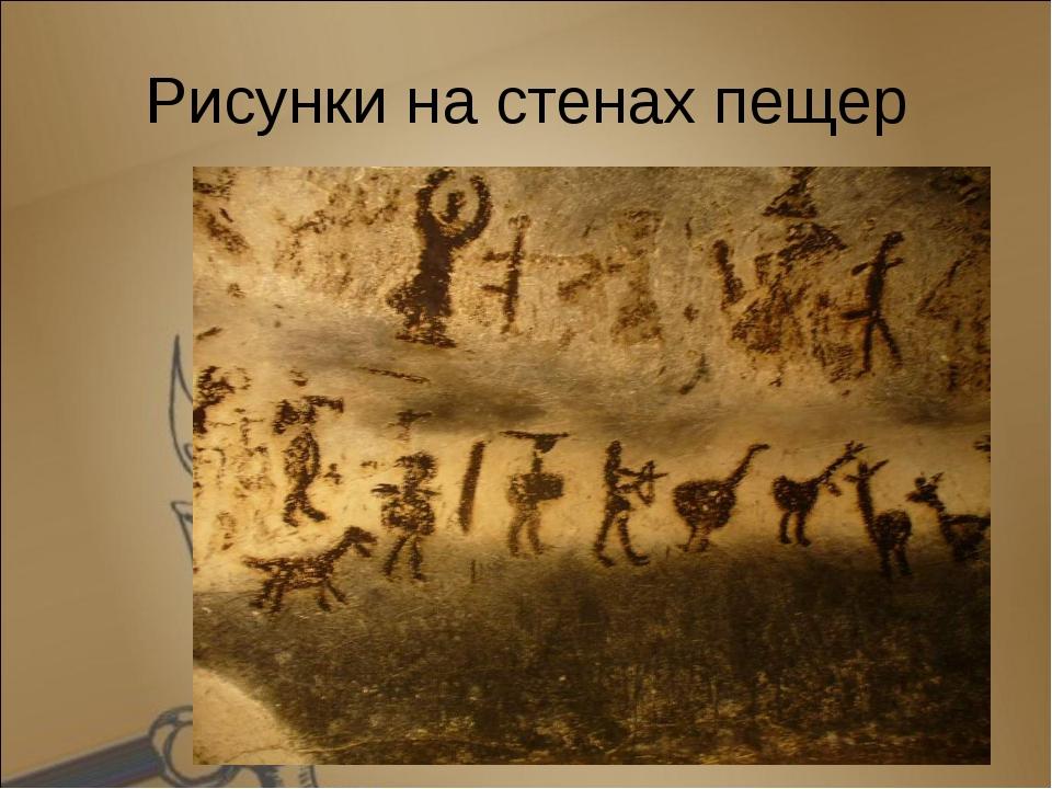 Рисунки на стенах пещер