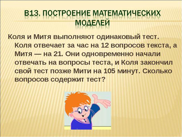 Коля и Митя выполняют одинаковый тест. Коля отвечает за час на 12 вопросов те...